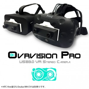 ovrvisionproサムネ
